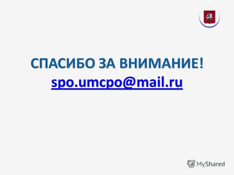 СПАСИБО ЗА ВНИМАНИЕ! spo.umcpo@mail.ru
