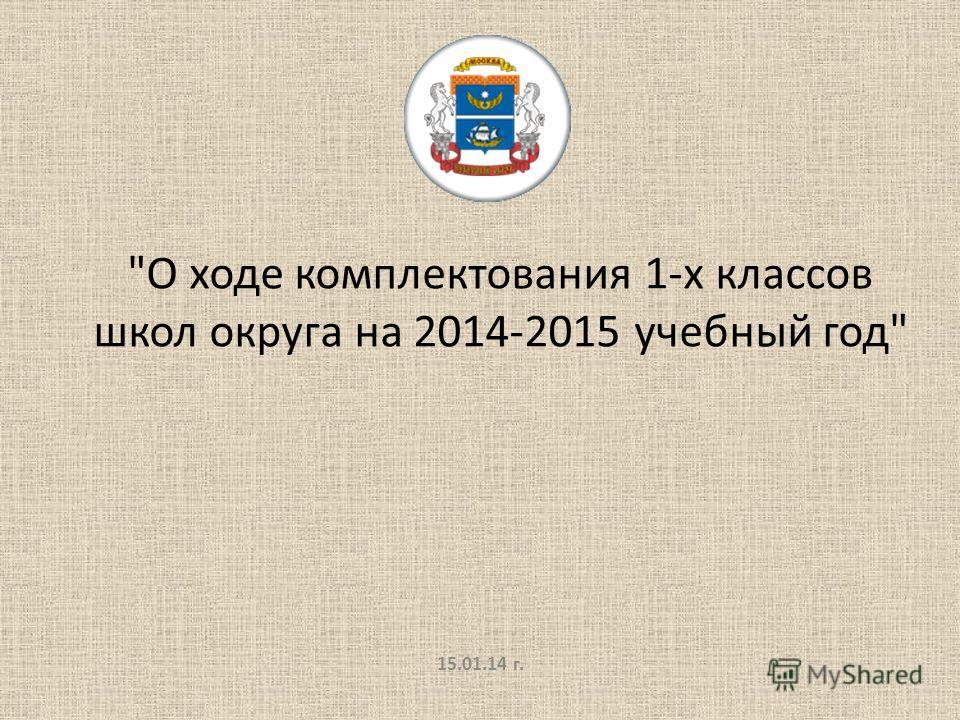 О ходе комплектования 1-х классов школ округа на 2014-2015 учебный год 15.01.14 г.