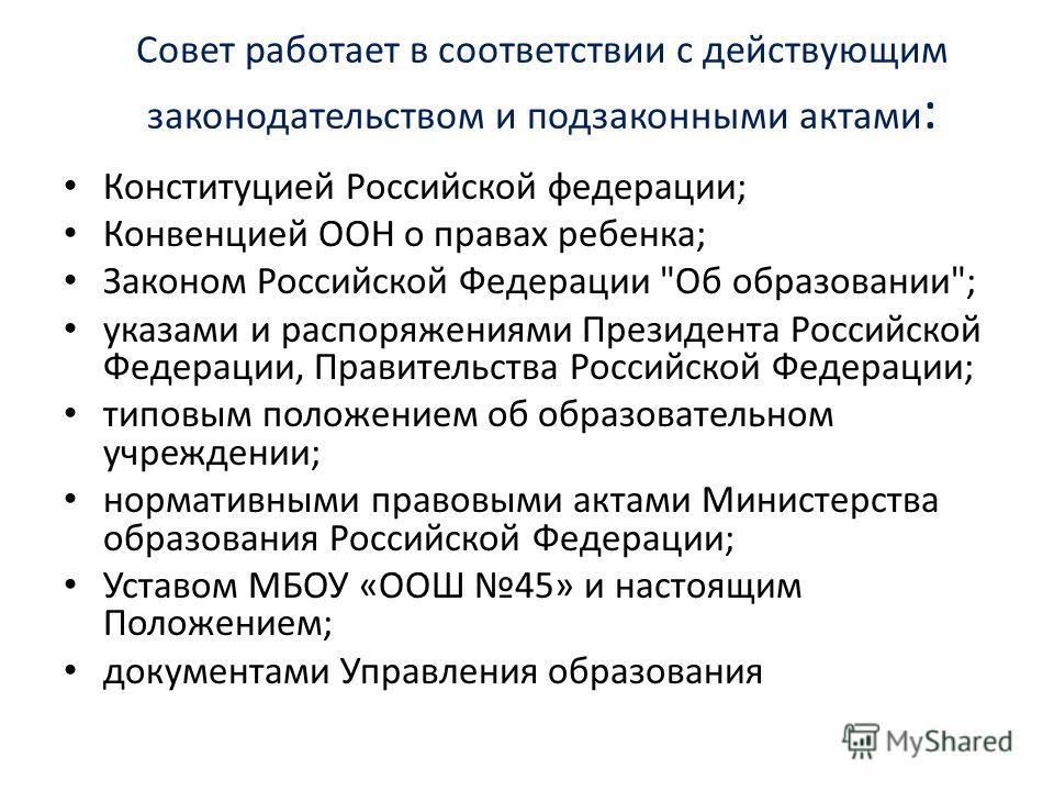 Совет работает в соответствии с действующим законодательством и подзаконными актами : Конституцией Российской федерации; Конвенцией ООН о правах ребенка; Законом Российской Федерации