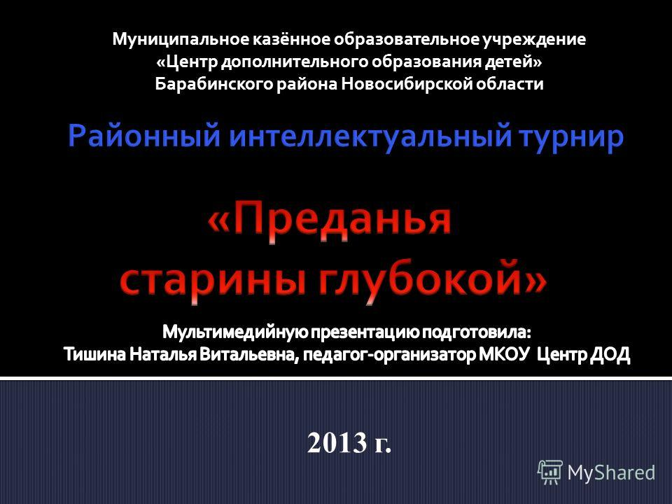 Муниципальное казённое образовательное учреждение «Центр дополнительного образования детей» Барабинского района Новосибирской области 2013 г.