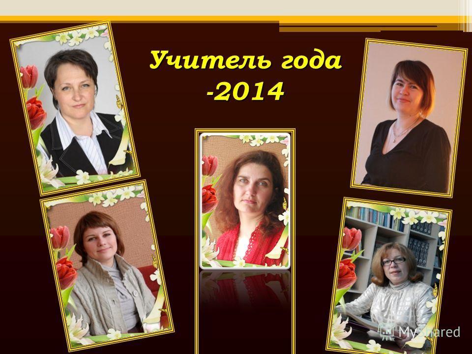 Учитель года -2014