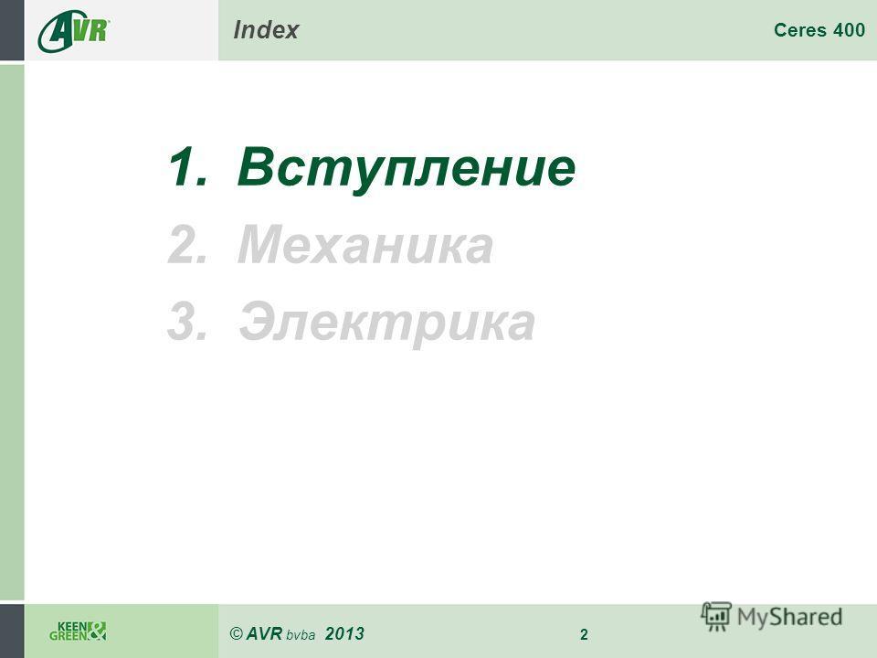 © AVR bvba 2013 2 Ceres 400 Index 1.Вступление 2.Механика 3.Электрика