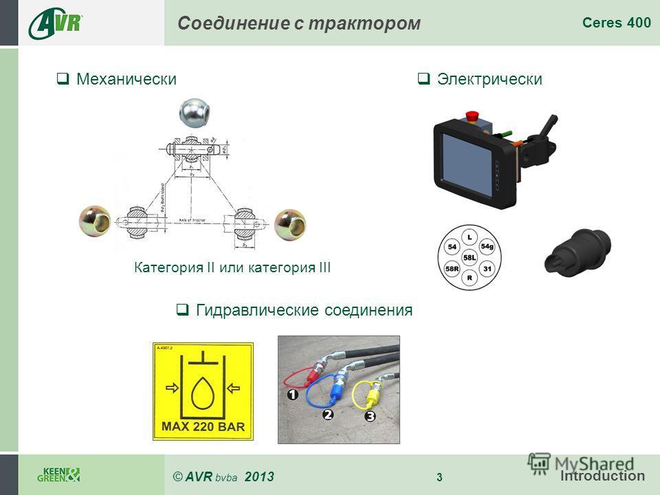 © AVR bvba 2013 3 Ceres 400 Introduction Соединение с трактором Механически Гидравлические соединения Электрически Категория II или категория III