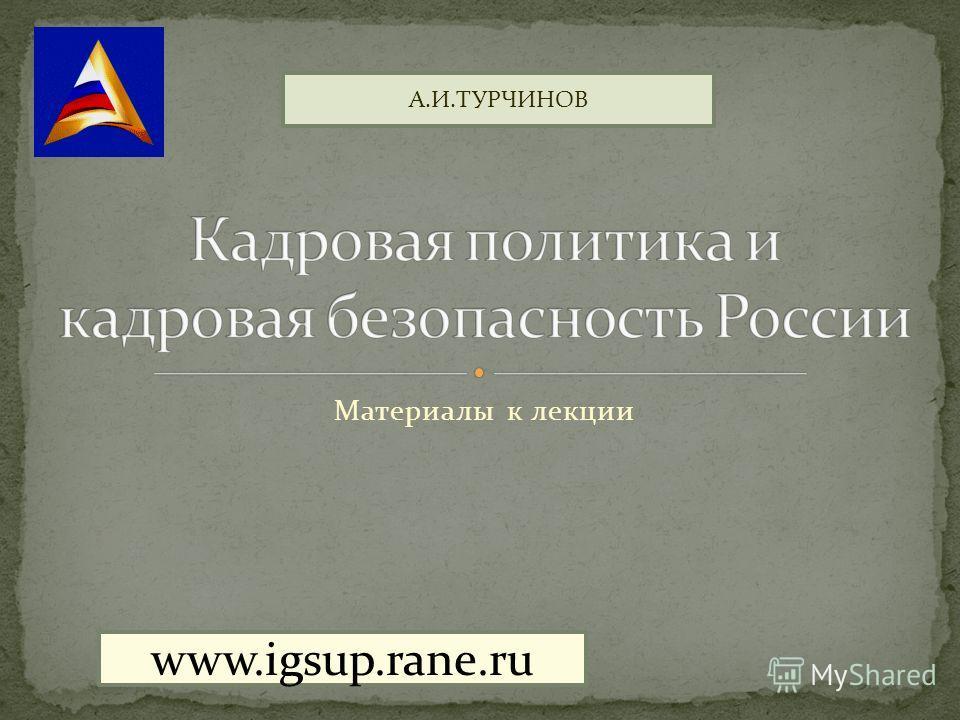Материалы к лекции www.igsup.rane.ru А.И.ТУРЧИНОВ