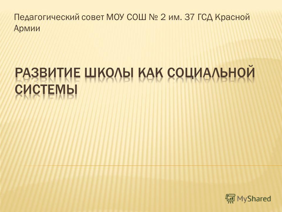 Педагогический совет МОУ СОШ 2 им. 37 ГСД Красной Армии