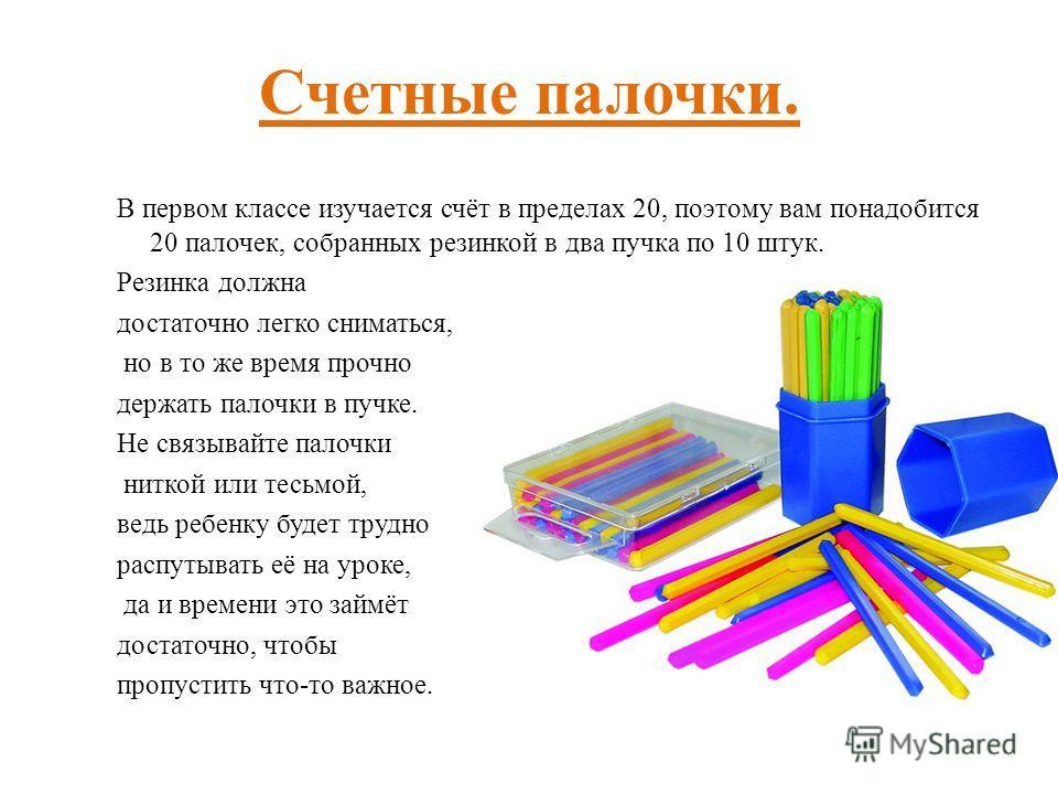 Счетные палочки. В первом классе изучается счёт в пределах 20, поэтому вам понадобится 20 палочек, собранных резинкой в два пучка по 10 штук. Резинка должна достаточно легко сниматься, но в то же время прочно держать палочки в пучке. Не связывайте па