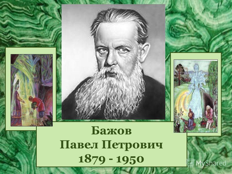 Бажов Павел Петрович 1879 - 1950