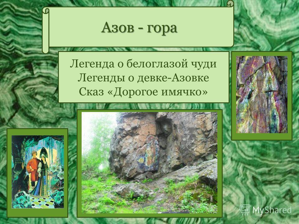 Азов - гора Легенда о белоглазой чуди Легенды о девке-Азовке Сказ «Дорогое имячко»