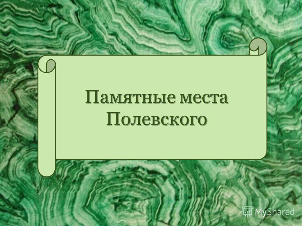 Памятные места Полевского