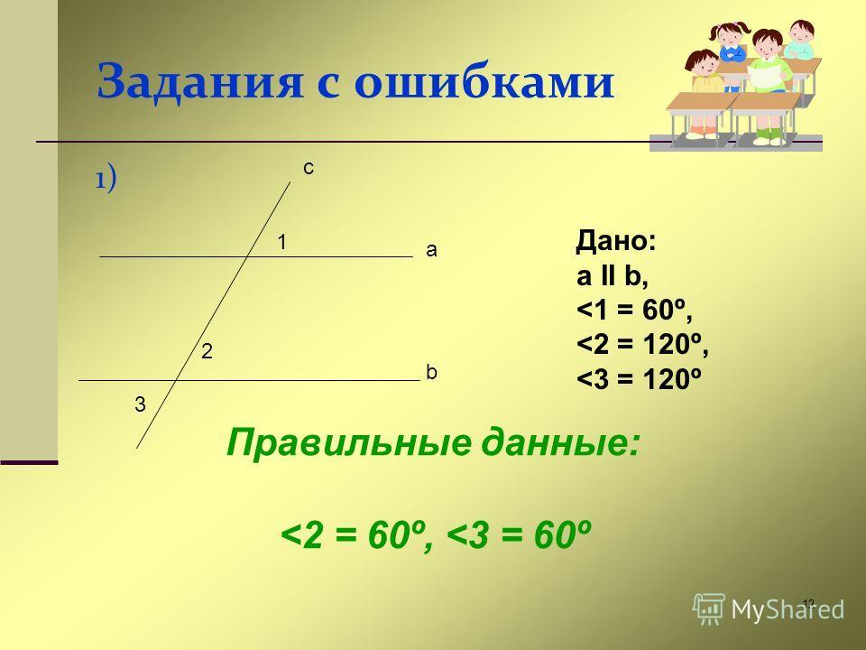12 Задания с ошибками 1) c a b 1 2 Дано: a II b,