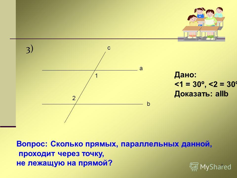 9 3) 1 2 a b c Дано: