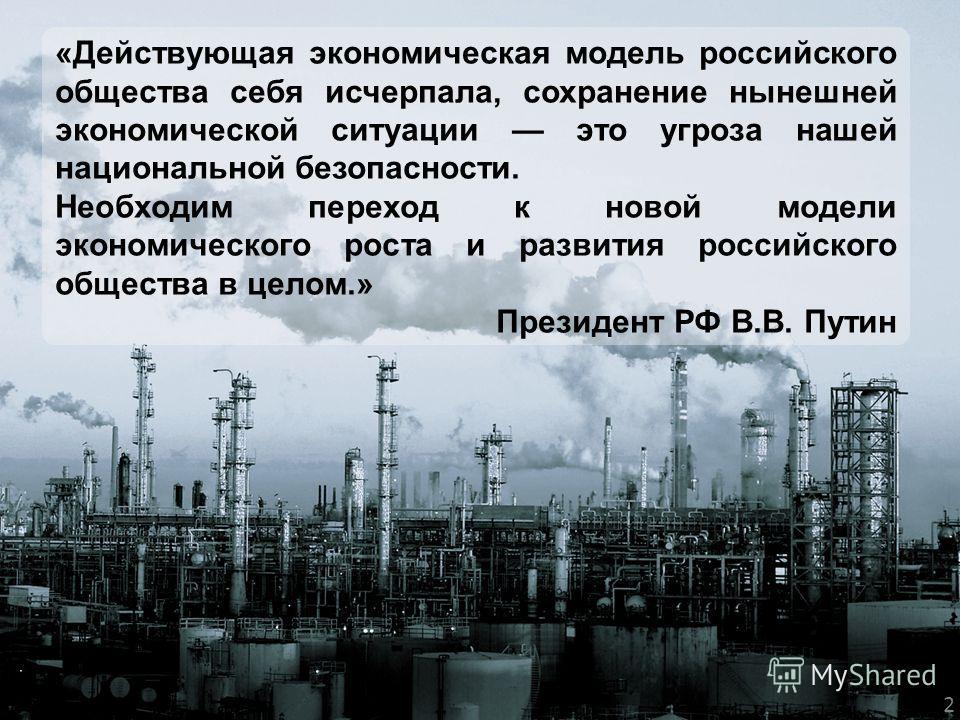 «Действующая экономическая модель российского общества себя исчерпала, сохранение нынешней экономической ситуации это угроза нашей национальной безопасности. Необходим переход к новой модели экономического роста и развития российского общества в цело