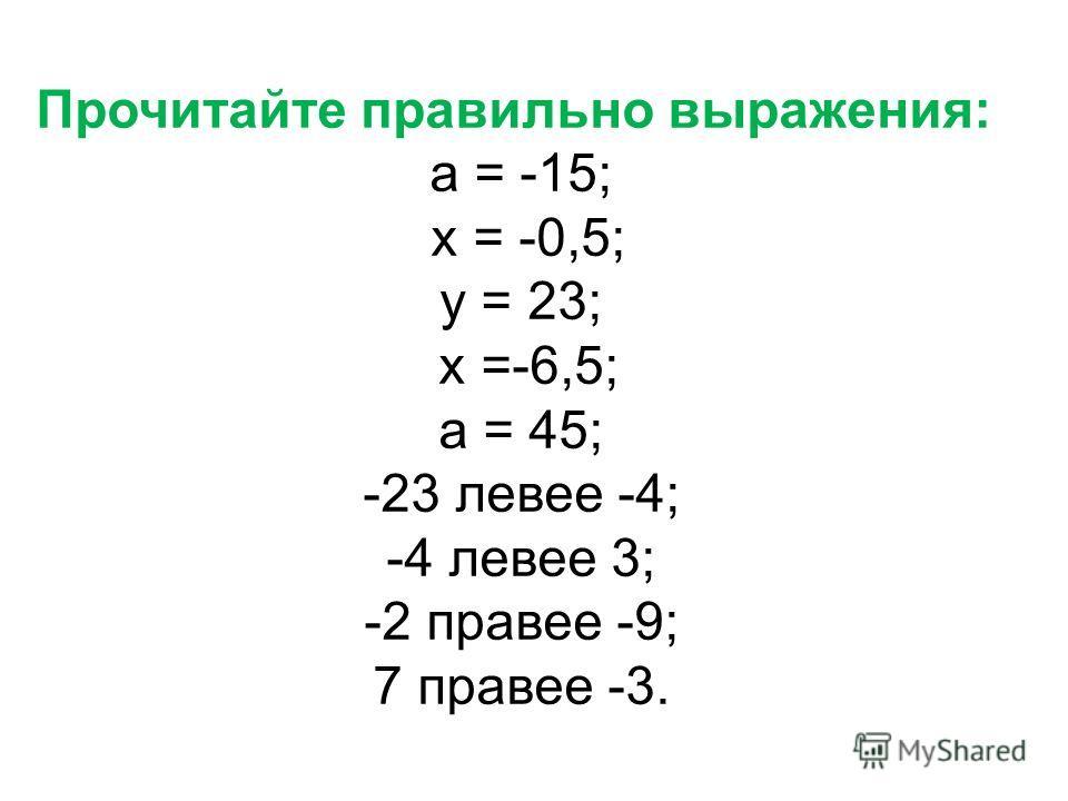 Сегодня на уроке мы продолжаем изучать положительные и отрицательные числа