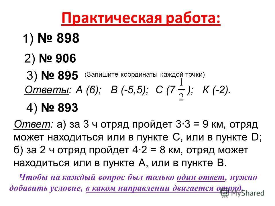 На координатной прямой отметьте точки: О (0), А (1), В (-3), С (5,8), Д (-12,75).. -501510