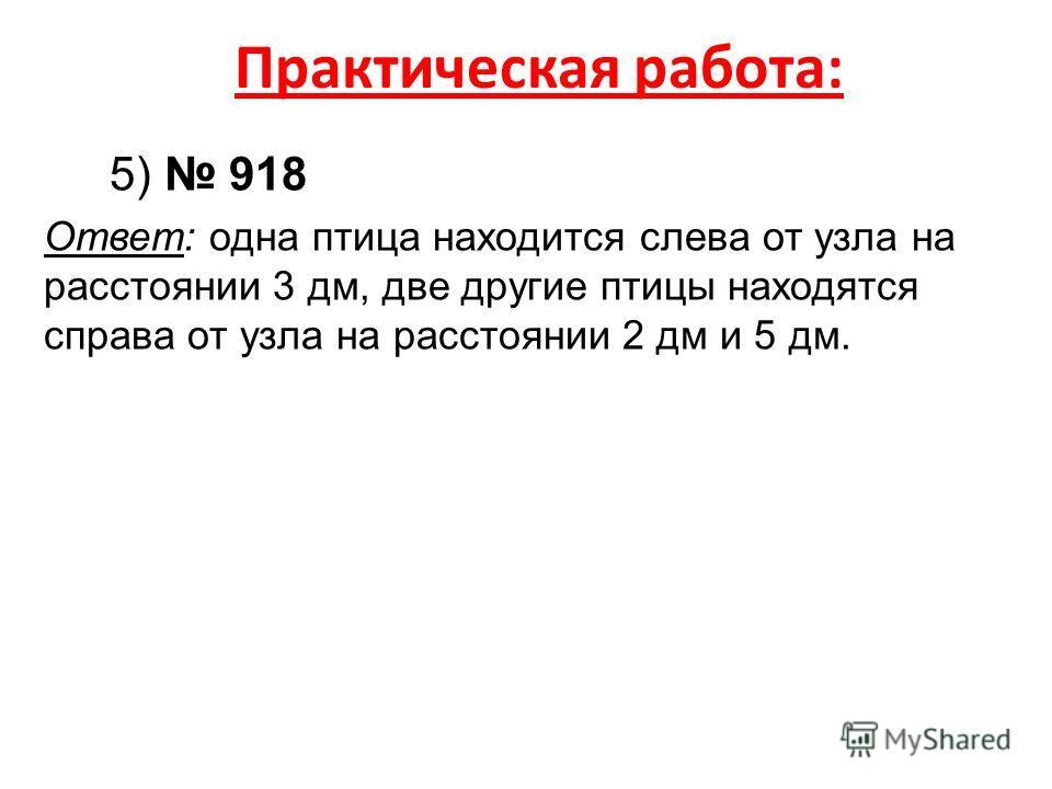 Практическая работа: 1 ) 898 2) 906 3) 895 (Запишите координаты каждой точки) Ответы: А (6); В (-5,5); С (7 ); К (-2). 4) 893 Ответ: а) за 3 ч отряд пройдет 3·3 = 9 км, отряд может находиться или в пункте С, или в пункте D; б) за 2 ч отряд пройдет 4·