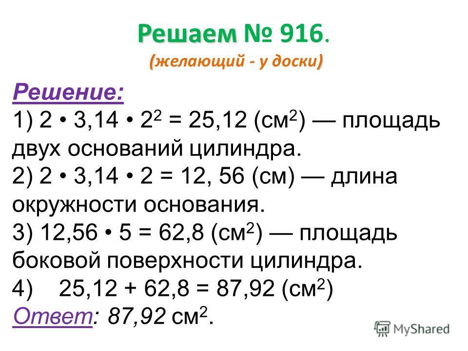 ВСПОМИНАЕМ: Что называют основанием цилиндра? Сколько оснований имеет цилиндр? Как найти площадь круга? Какая геометрическая фигура является разверткой поверхности цилиндра? Как найти площадь прямоугольника? Приведите примеры из окружающей обстановки