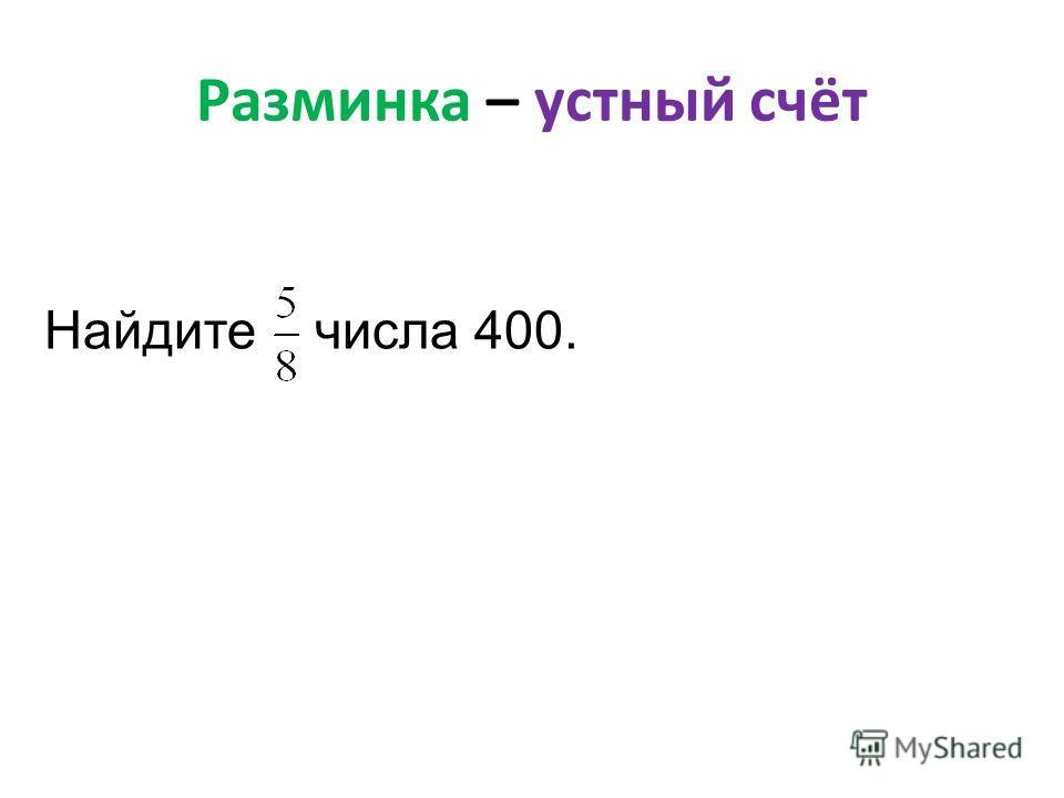 ДОМАШНЕЕ ЗАДАНИЕ: Учебник: §5, п.26, прочитать текст под рубрикой «Говори правильно». Решить: 890 (а); 917 (3); 921.