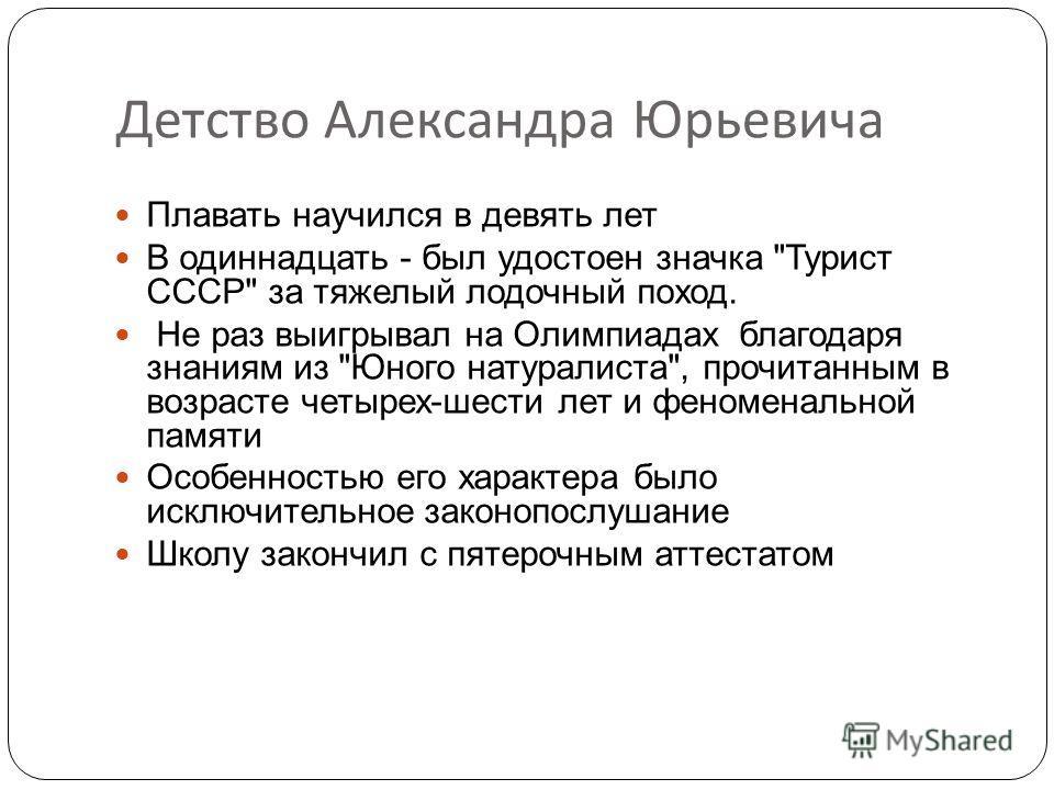 Детство Александра Юрьевича Плавать научился в девять лет В одиннадцать - был удостоен значка