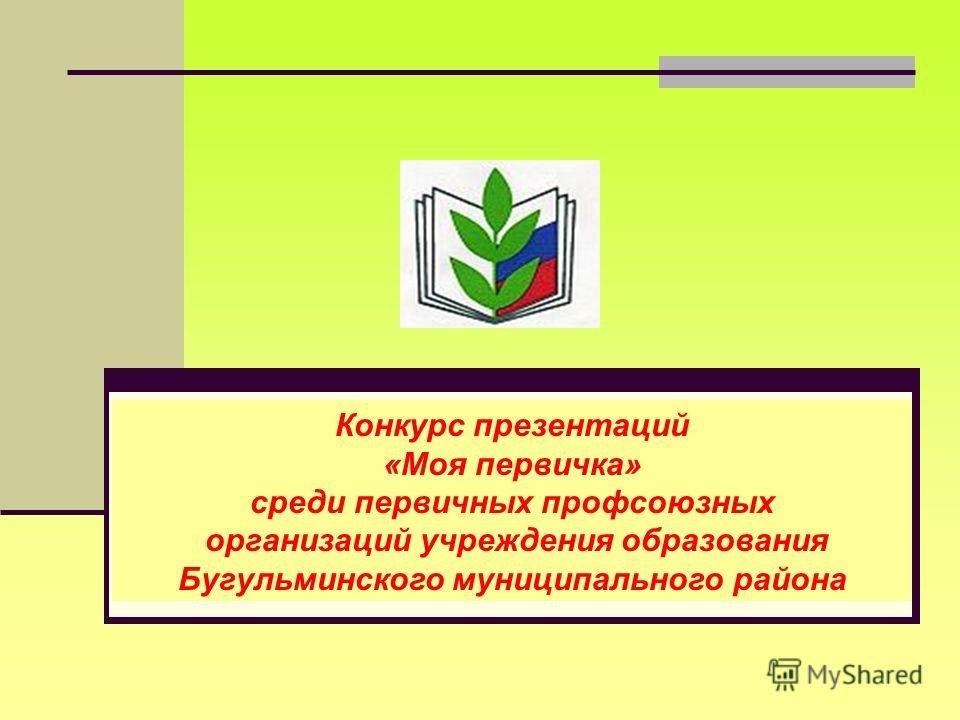Конкурс презентаций «Моя первичка» среди первичных профсоюзных организаций учреждения образования Бугульминского муниципального района