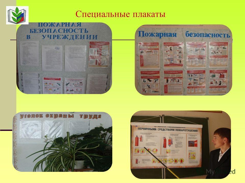 Специальные плакаты