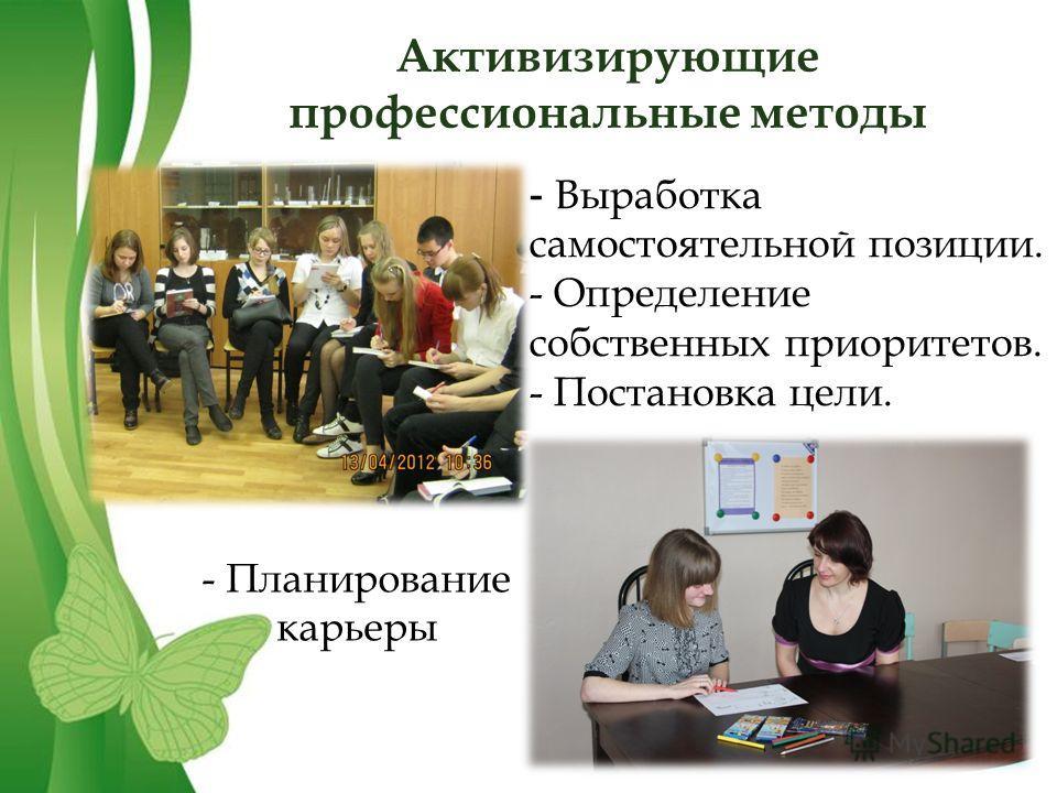 Free Powerpoint TemplatesPage 3 Активизирующие профессиональные методы - Выработка самостоятельной позиции. - Определение собственных приоритетов. - Постановка цели. - Планирование карьеры
