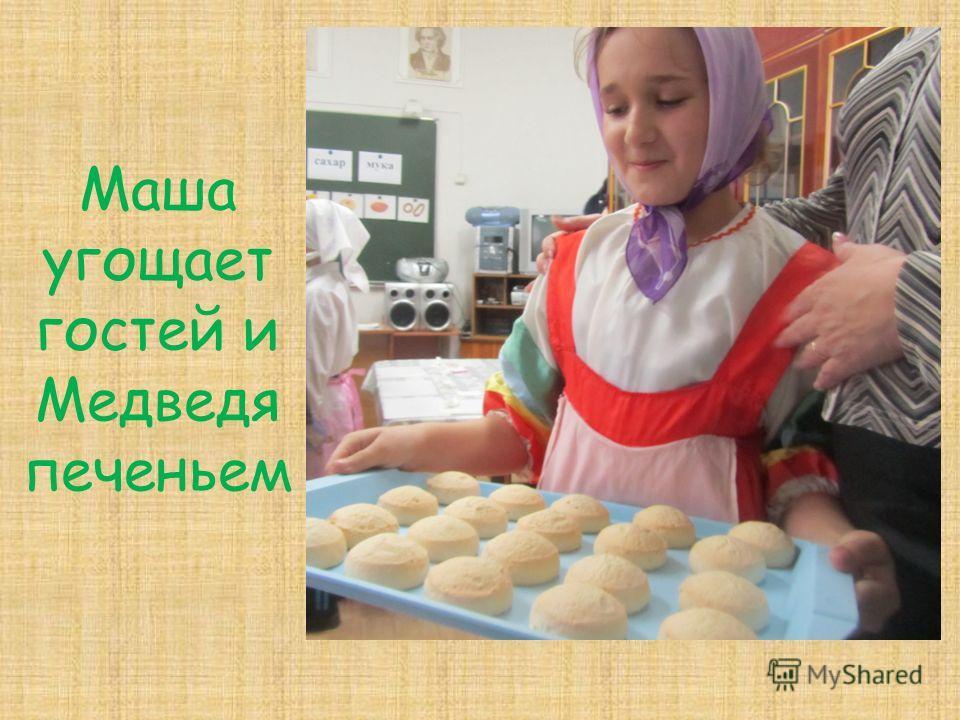 Маша угощает гостей и Медведя печеньем
