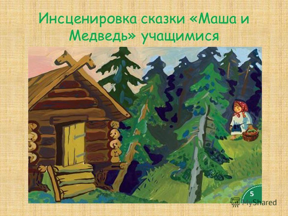 Инсценировка сказки «Маша и Медведь» учащимися