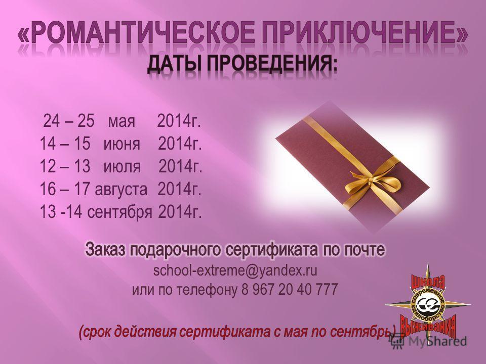 24 – 25 мая 2014г. 14 – 15 июня 2014г. 12 – 13 июля 2014г. 16 – 17 августа 2014г. 13 -14 сентября 2014г.