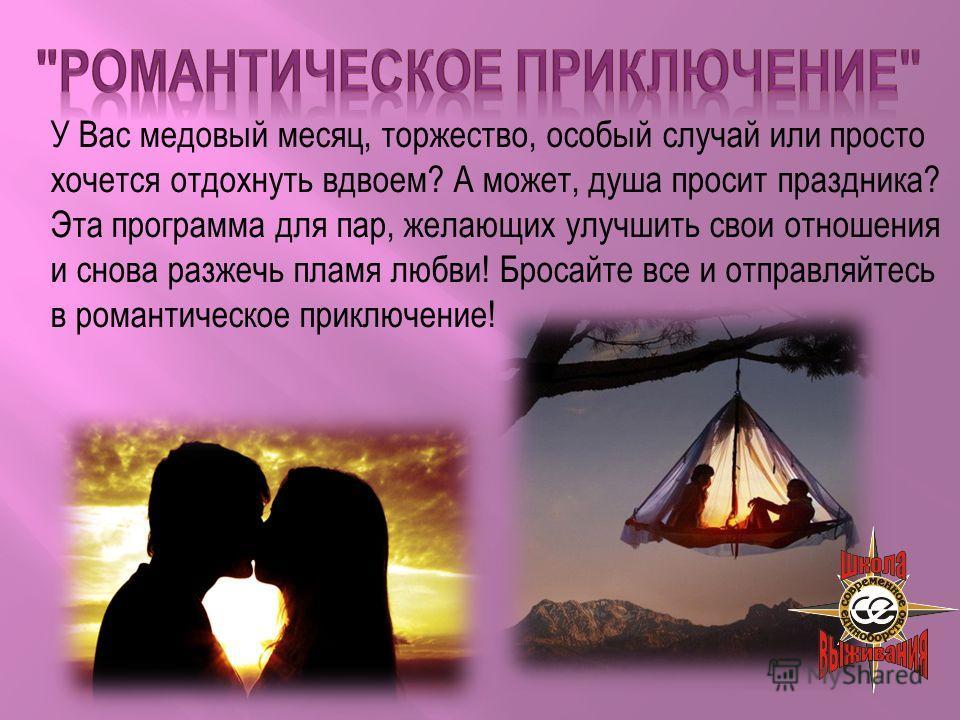 У Вас медовый месяц, торжество, особый случай или просто хочется отдохнуть вдвоем? А может, душа просит праздника? Эта программа для пар, желающих улучшить свои отношения и снова разжечь пламя любви! Бросайте все и отправляйтесь в романтическое прикл