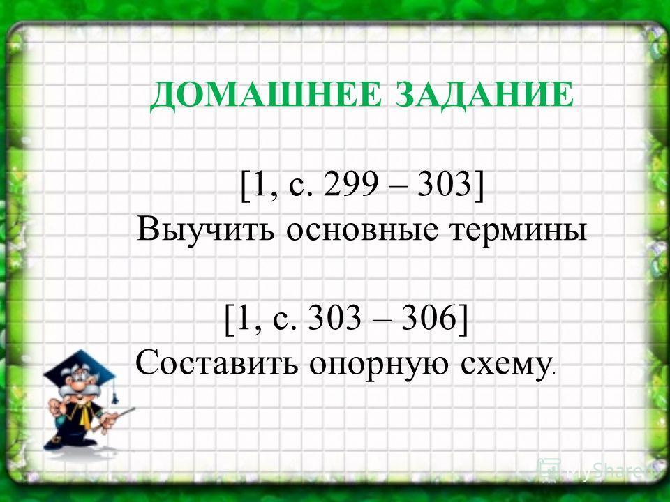 ДОМАШНЕЕ ЗАДАНИЕ [1, c. 299 – 303] Выучить основные термины [1, c. 303 – 306] Составить опорную схему.