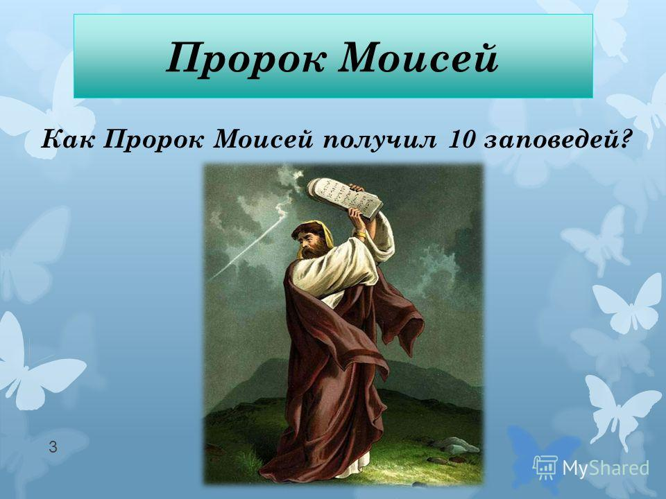 Пророк Моисей Как Пророк Моисей получил 10 заповедей? 3