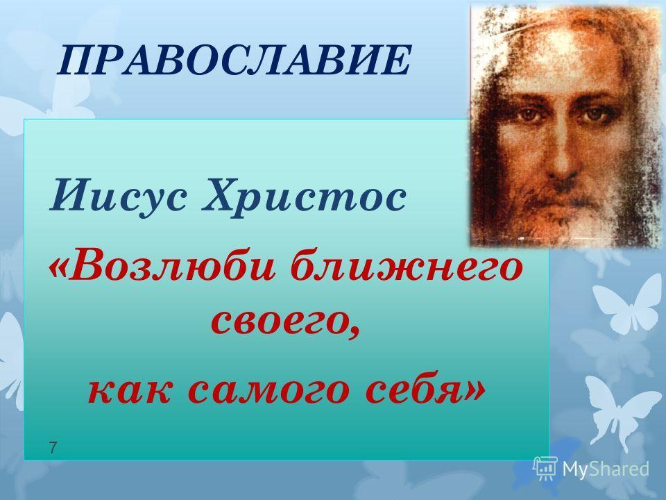 ПРАВОСЛАВИЕ Иисус Христос «Возлюби ближнего своего, как самого себя» 7
