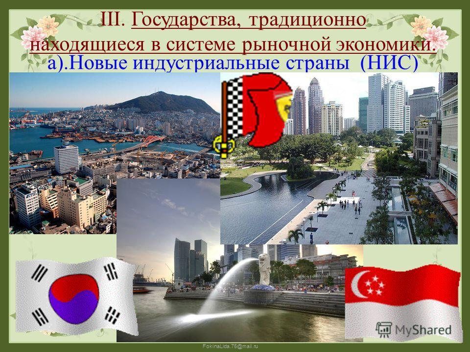 FokinaLida.75@mail.ru III. Государства, традиционно находящиеся в системе рыночной экономики. а).Новые индустриальные страны (НИС)