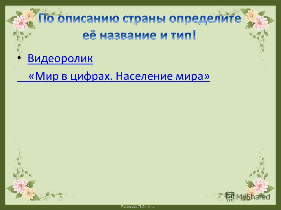 FokinaLida.75@mail.ru Видеоролик «Мир в цифрах. Население мира»