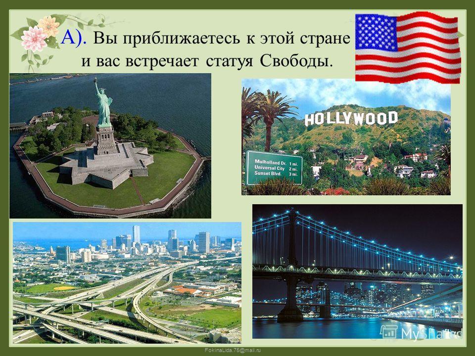 FokinaLida.75@mail.ru А). Вы приближаетесь к этой стране и вас встречает статуя Свободы.