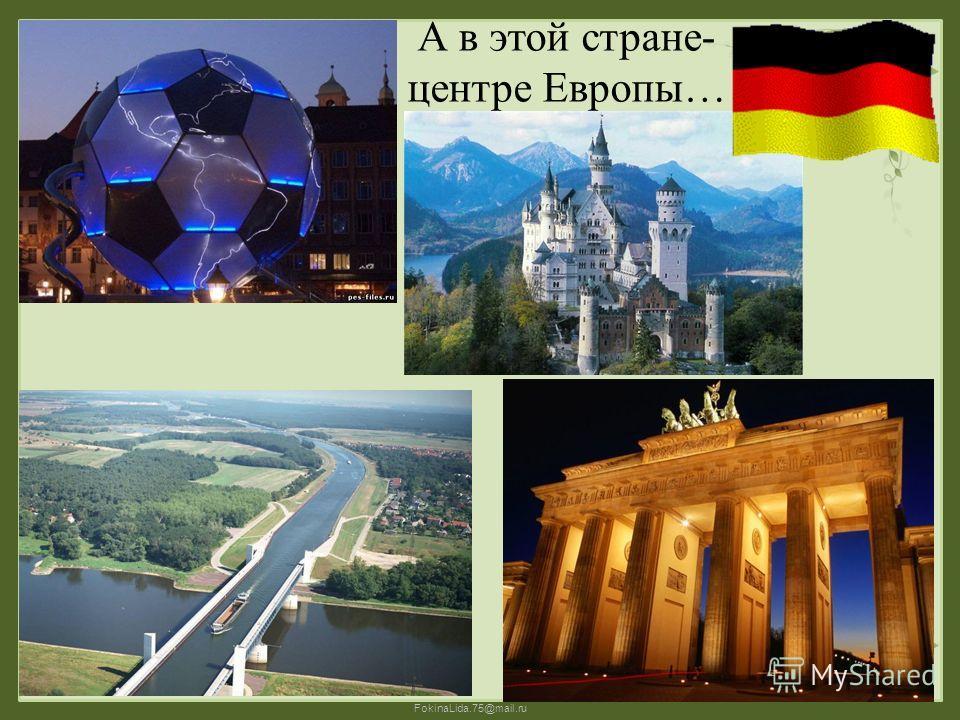 FokinaLida.75@mail.ru А в этой стране- центре Европы…