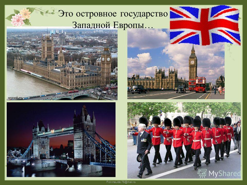 FokinaLida.75@mail.ru Это островное государство Западной Европы…