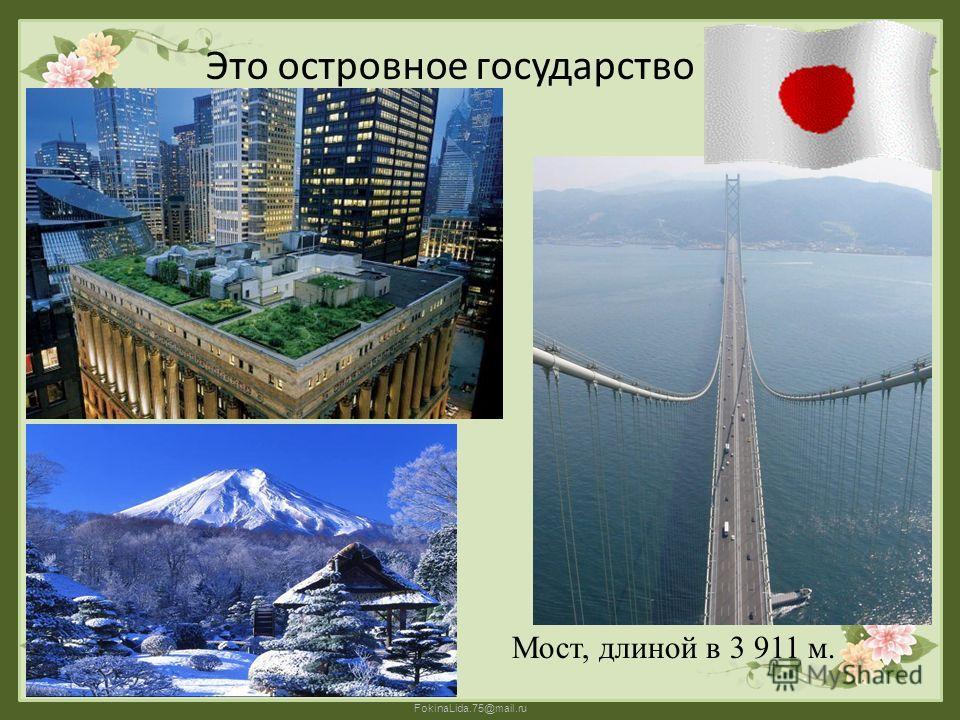 FokinaLida.75@mail.ru Это островное государство Мост, длиной в 3 911 м.