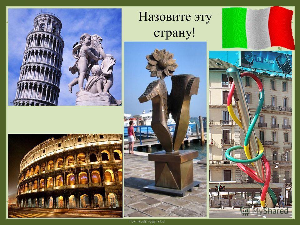 FokinaLida.75@mail.ru Назовите эту страну!