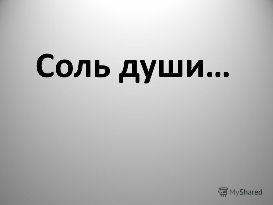 Соль души…