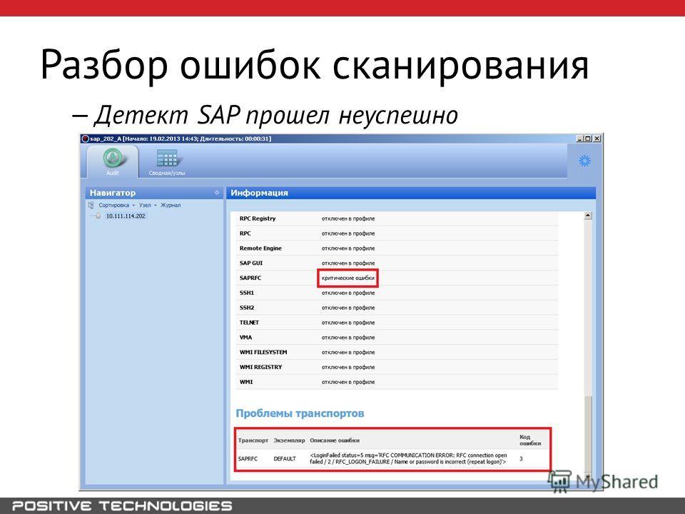Детект SAP прошел неуспешно