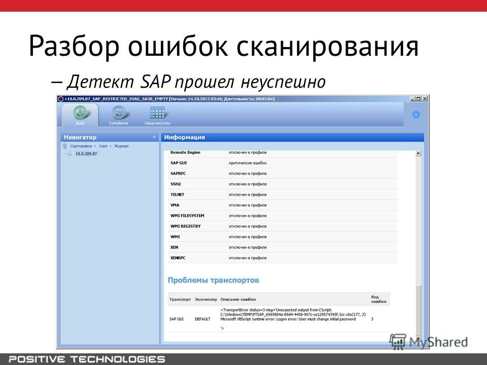 Разбор ошибок сканирования Детект SAP прошел неуспешно