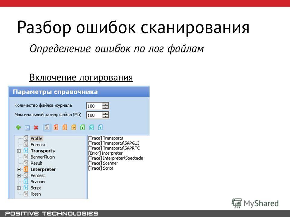 Разбор ошибок сканирования Определение ошибок по лог файлам Включение логирования