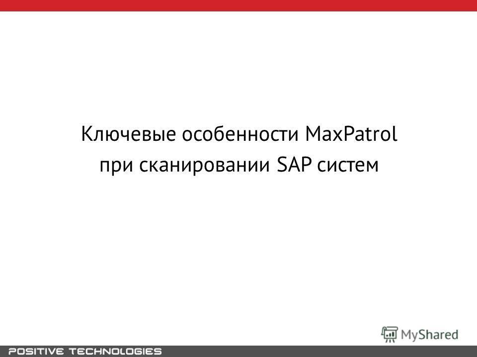 Ключевые особенности MaxPatrol при сканировании SAP систем