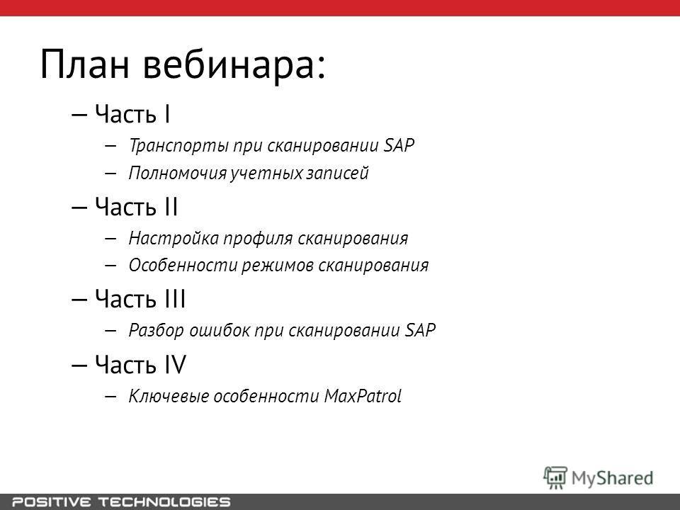 План вебинара: Часть I Транспорты при сканировании SAP Полномочия учетных записей Часть II Настройка профиля сканирования Особенности режимов сканирования Часть III Разбор ошибок при сканировании SAP Часть IV Ключевые особенности MaxPatrol