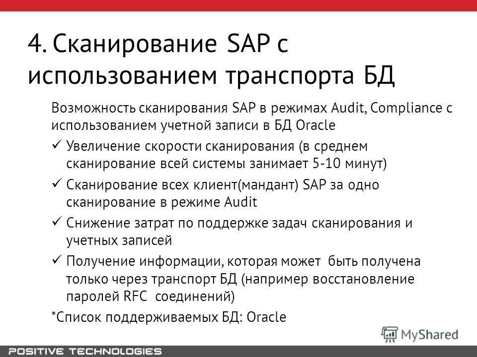 4. Сканирование SAP с использованием транспорта БД Возможность сканирования SAP в режимах Audit, Compliance с использованием учетной записи в БД Oracle Увеличение скорости сканирования (в среднем сканирование всей системы занимает 5-10 минут) Сканиро