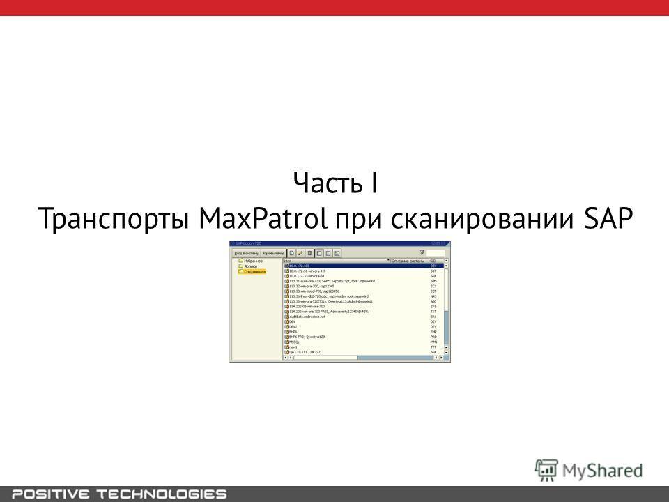 Часть I Транспорты MaxPatrol при сканировании SAP