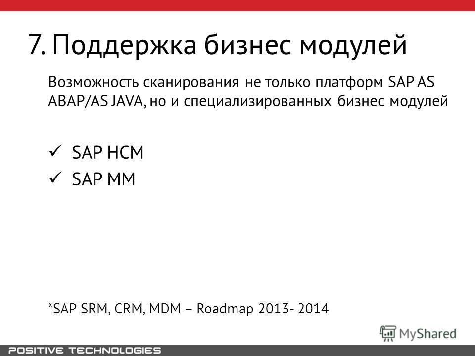 7. Поддержка бизнес модулей Возможность сканирования не только платформ SAP AS ABAP/AS JAVA, но и специализированных бизнес модулей SAP HCM SAP MM *SAP SRM, CRM, MDM – Roadmap 2013- 2014