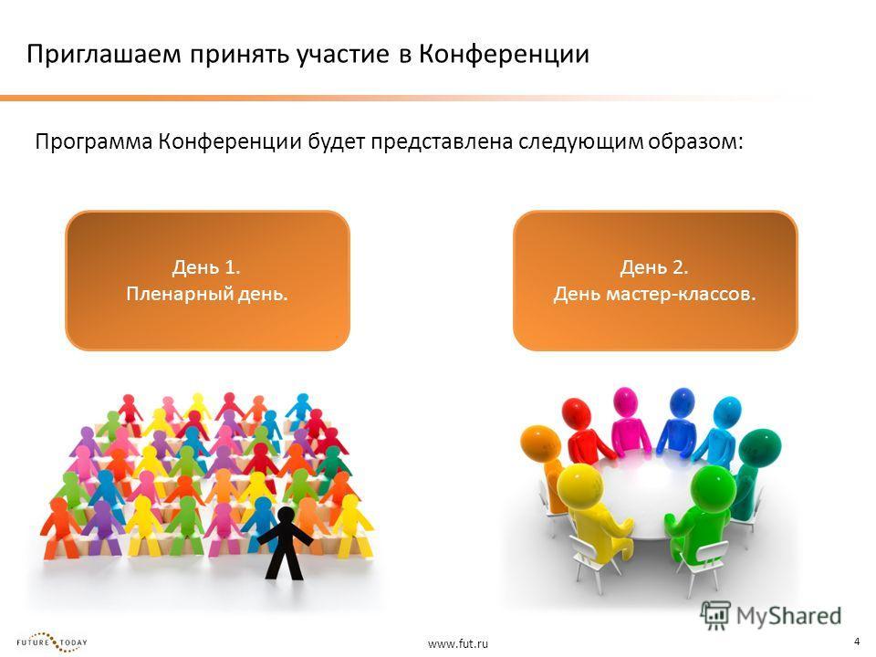 www.fut.ru 4 Приглашаем принять участие в Конференции Программа Конференции будет представлена следующим образом: День 1. Пленарный день. День 2. День мастер-классов.