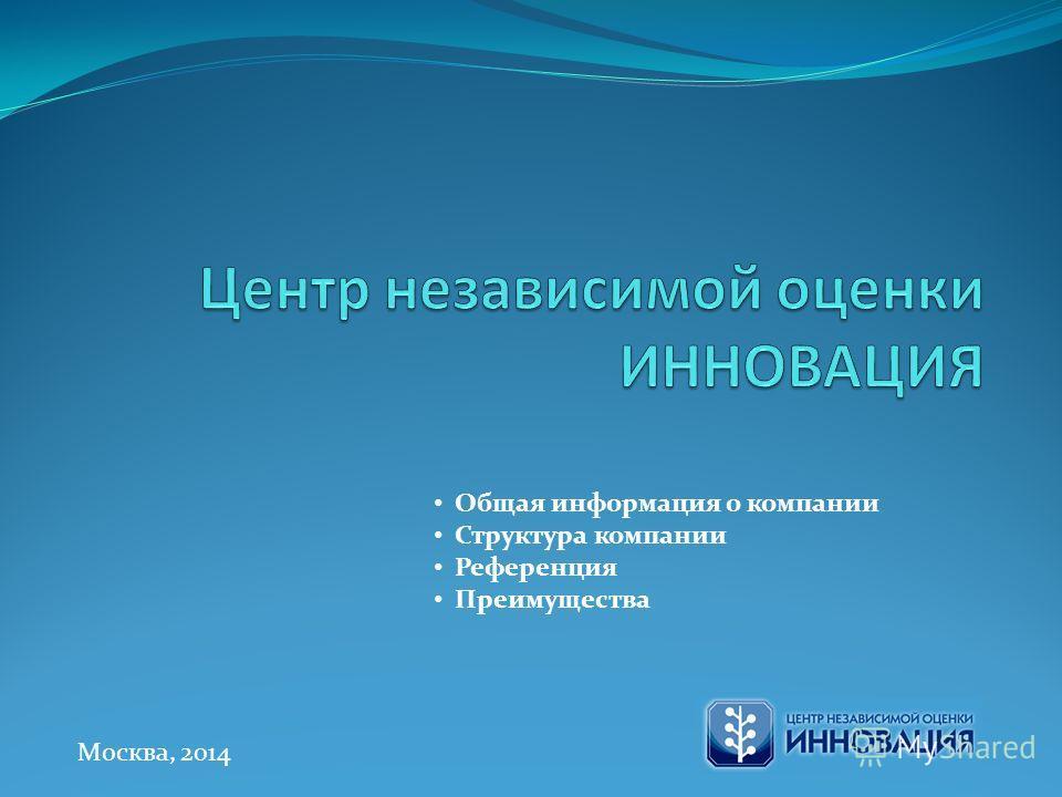 Общая информация о компании Структура компании Референция Преимущества Москва, 2014